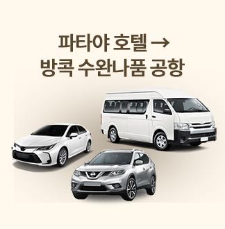 파타야 호텔 → 방콕 수완나품 공항 차량서비스
