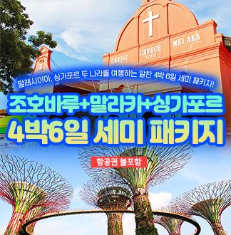 조호바루/말라카/싱가포르 4박6일 다이나믹 패키지 (항공권 제외)