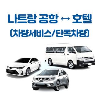 나트랑 공항 ↔ 호텔 (차량서비스/단독차량)
