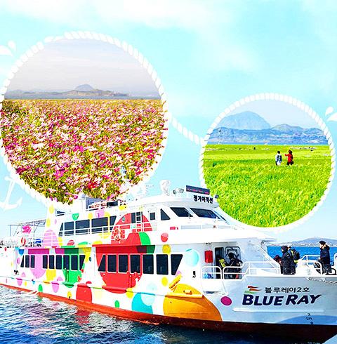 제주 가파도 여객선(운진항) 탑승권