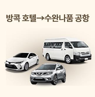 방콕 호텔 → 수완나품 공항 차량서비스