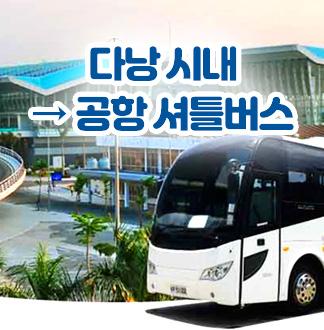 다낭 시내 → 공항 셔틀버스
