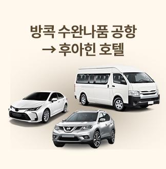 방콕 수완나품 공항 → 후아힌 호텔 차량서비스