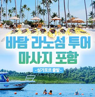 싱가포르출발 바탐 라노섬 데이 투어 + 마사지