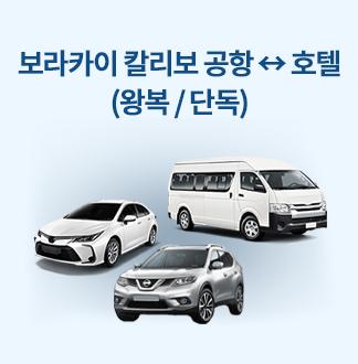 보라카이 ↔ 칼리보 공항 (왕복 차량서비스/단독차량)
