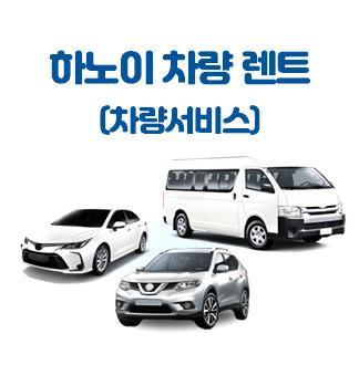 하노이 차량 렌트 (차량서비스)
