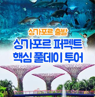 싱가포르 퍼펙트 핵심 1일 투어