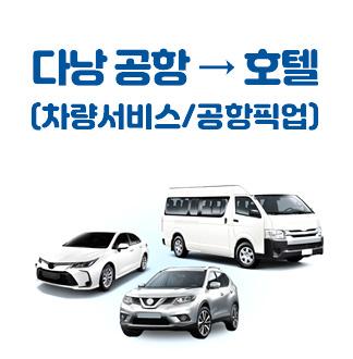 다낭 공항 → 호텔 (차량서비스/공항픽업)