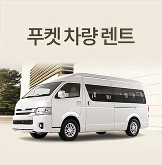 푸켓 차량 렌트 서비스 (운전기사/유류비 포함)