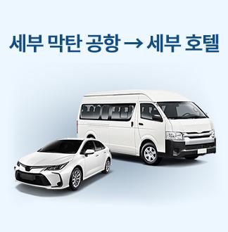 세부 공항 → 세부 호텔 (차량서비스/공항픽업)