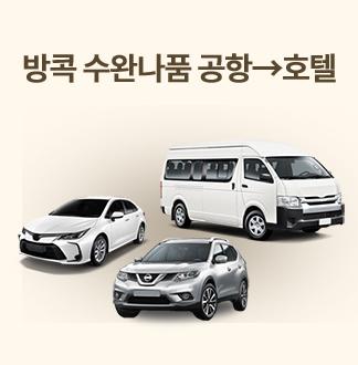 방콕 수완나품 공항 → 호텔 차량서비스