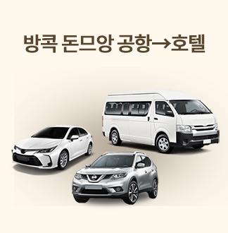 방콕 돈므앙 공항 → 호텔 차량서비스