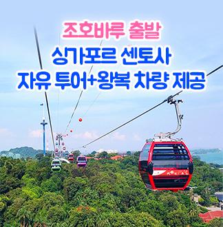 조호바루출발 센토사 자유투어 + 왕복차량 제공
