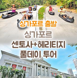 싱가포르 센토사 + 헤리티지 1일 투어