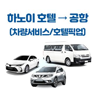 하노이 호텔 → 공항 (차량서비스/공항픽업)
