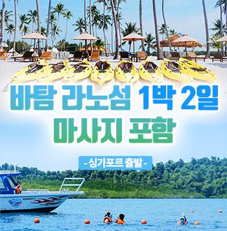 싱가포르출발 바탐 라노섬 1박2일 투어 + 마사지
