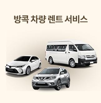 방콕 차량 렌트 서비스 (운전기사/유류비 포함)