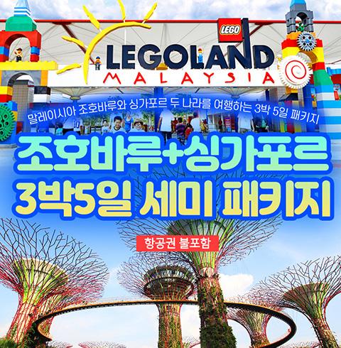 조호바루/싱가포르 3박5일 다이나믹 패키지 (항공권 제외)