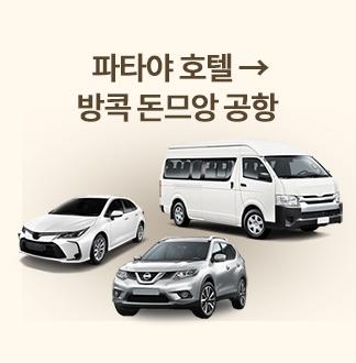 파타야 호텔 → 방콕 돈므앙 공항 차량서비스