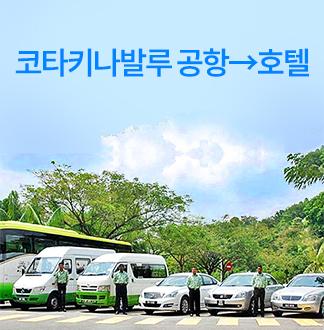 코타키나발루 공항 → 호텔 차량서비스
