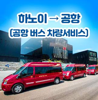 하노이 ↔ 하롱베이 (차량서비스/리무진버스)
