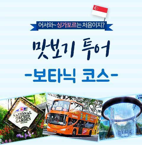 싱가포르 보타닉가든 투어 + 펀비버스, 무선수신기