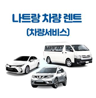 나트랑 차량 렌트 (차량서비스)