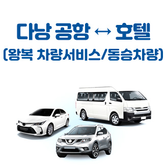 다낭 공항 ↔ 호텔 (왕복 차량서비스/동승차량)