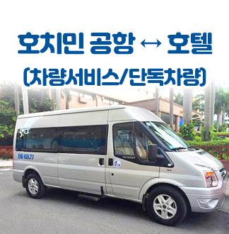 호치민 공항 ↔ 호텔 (차량서비스/단독차량)