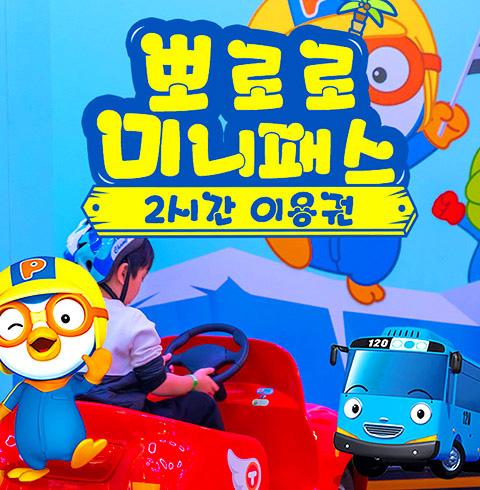 제주 뽀로로 타요 테마파크 뽀로로 미니패스 2시간 이용권